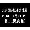 供应2013北京国际太阳能利用技术展