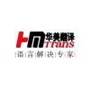 供应环保翻译-环保图册翻译-北京环保翻译