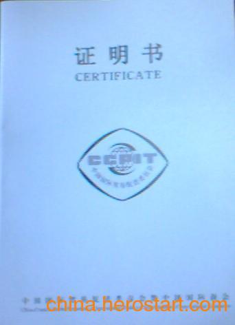 供应专业快速办理价格单CCPIT认证/价格单商会证明书/价格单国际商事认证