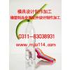 供应石家庄宝信塑料玩具设计模具制作生产