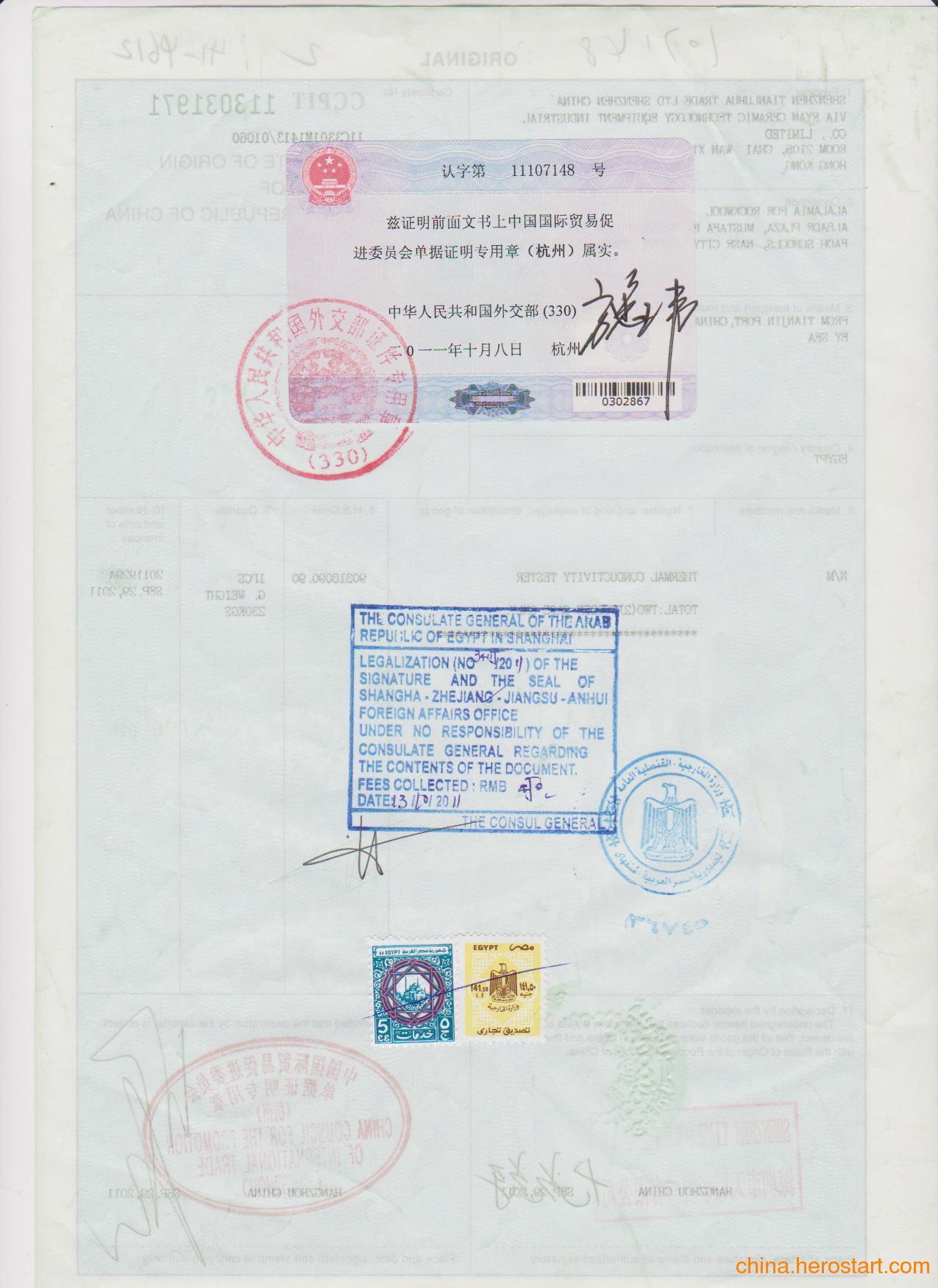 供应专业快速办理产地证CO埃及使馆认证/商业发票埃及领事馆加签/产地证CO埃及上海领事馆加签