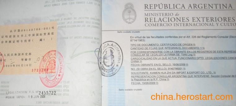 供应专业快速办理产地证CO阿根廷上海领事馆认证/产地证CO阿根廷广州领事馆加签
