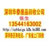 供应深圳废锌回收公司回收废锌合金废镀锌板废锌渣废锌刨丝
