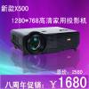 供应创荣全新X500升级版 1280*768 带高清 USB接口 喇叭 LED投影机