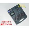 供应武汉硕方线号机TP60i 打号机不干胶号码机