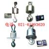 供应1T直式电子吊秤系列,2T-OCS直式电子吊秤,