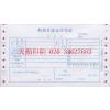 供应厦门泉州晋江电脑纸印刷, 收银小票印刷