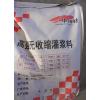 供应青岛设备安装灌浆料,地脚螺栓灌浆料