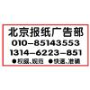 供应北京报纸广告配送安装服务凭证遗失价格