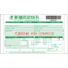 供应电脑印刷物流单—湖南—货运单