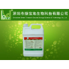 供应氨基酸育藻精华