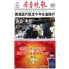供应遗失声明报纸信息,山东济南各大报纸广告发布