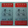 供应电码查询标签 电码标签