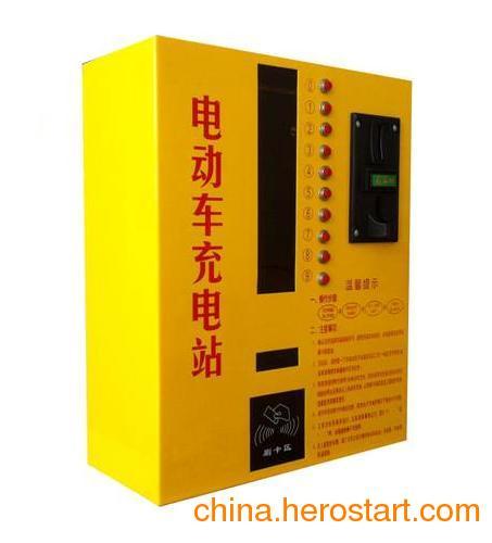 供应智能型投币刷卡式十路小区物业电动车充电管理站