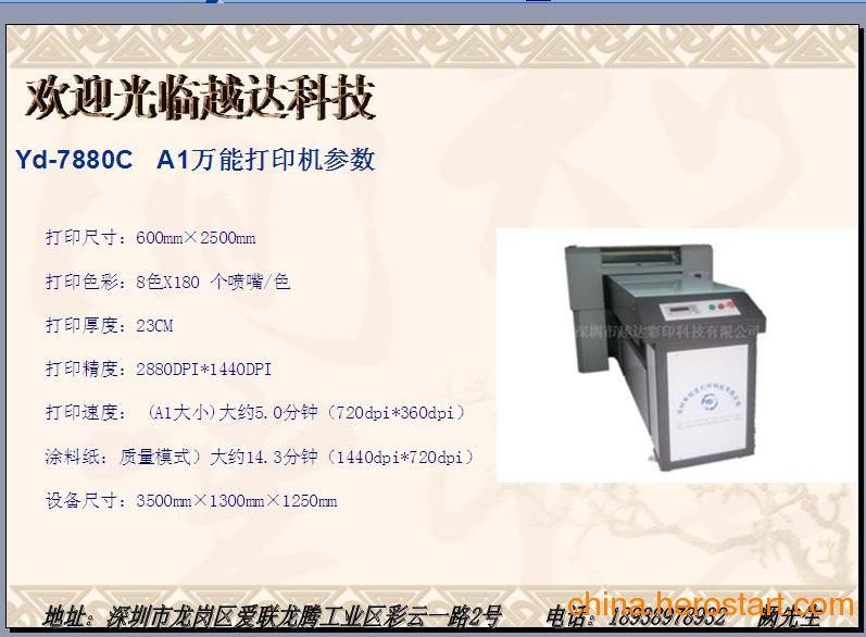 供应家电玻璃彩印机