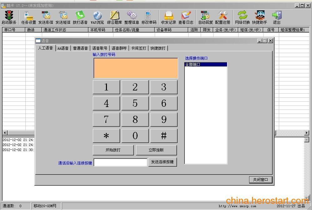 供应酷卡自消费增值功能/MM/飞信软件