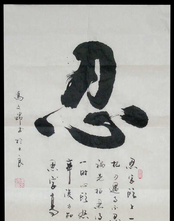 画批发 冯文锦书法家作品 字画书法 忍字 毛笔字