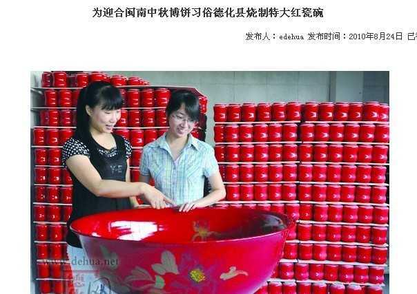 中秋 红釉 博饼 大碗 直径最大的 博状元红 德化 坤玉陶瓷 制造
