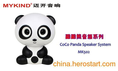 供应迈开音箱 可爱熊猫造型全系列萌烧全世界