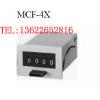 供应MCF计数器