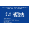 供应CCTV-7军事农业频道栏目广告部电话