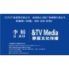 供应CCTV-8电视剧频道栏目广告部电话