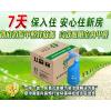 供应安尔雅10-20平米除甲醛方案<装修除味剂+活性炭>