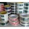 供应印刷(字)纤维胶带系列