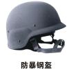 供应防暴钢盔厂家 质量更好 防护更安全 全国发售 厂家直销 批发