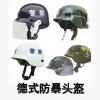 供应德式防暴头盔厂家 种类其全防暴头盔批发 定做防暴头盔 特士盾