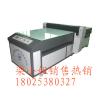 供应彩绘铝扣板印刷设备