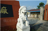 石狮、石雕、石栏杆、公墓群的制作和安装
