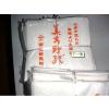 供应日本美吉野过滤纸/化工用过滤纸530*530库存低价抛售