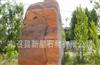 供应大理石、奇石、自然石、风景石、门牌石、园林石