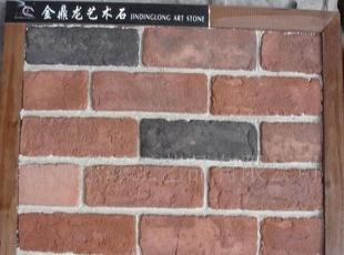 低价大量供应金鼎龙人造文化石艺术石-仿古砖(图)