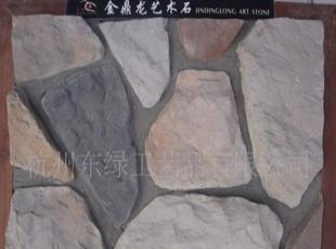 供应金鼎龙文化石艺术石人造文化石-散石