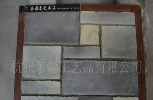 供应金鼎龙文化石、艺术石-平板石