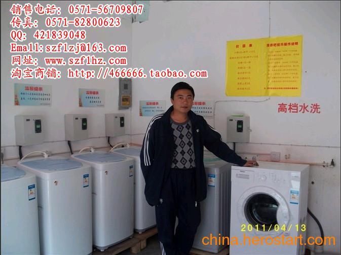 供应盐城投币洗衣机,扬州投币洗衣机