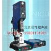 供应超声波机油桶盖焊接机、塑料焊接设备