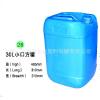 供应30L小口方罐,30KG塑料化工桶