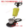 供应御力17H-2.5p石材晶面机|石材晶面机