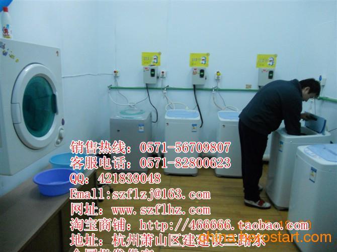 供应金坛投币洗衣机,溧阳投币洗衣机