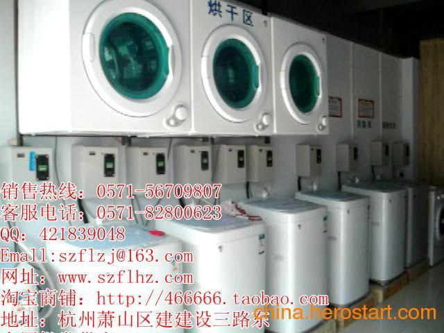 供应溧阳投币洗衣机,常熟投币洗衣机