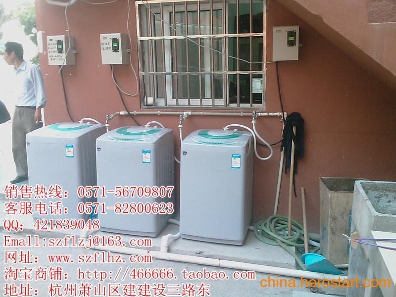 供应昆山投币洗衣机,吴江投币洗衣机