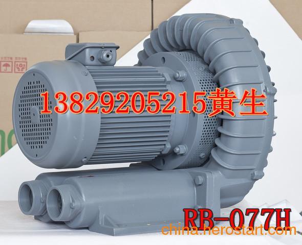 供应全风电镀设备专用吹送高压涡流泵漩涡气泵RB-077/5.5KW