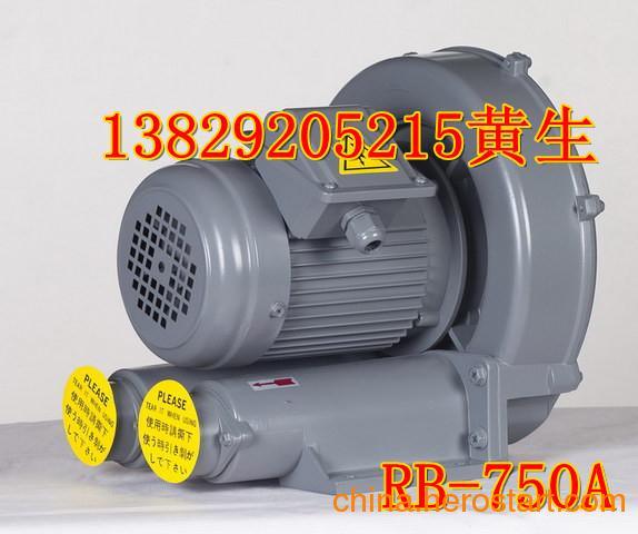 供应全风切割机专用鼓风机增氧气泵漩涡气泵涡流泵RB-750A