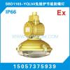 供应SBD1103-YQL50免维护节能防爆灯
