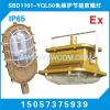 供应SBD1101-YQL50免维护节能防爆灯