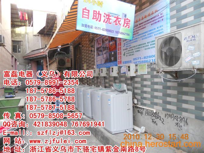 供应沧州商用投币洗衣机,邯郸波轮投币洗衣机