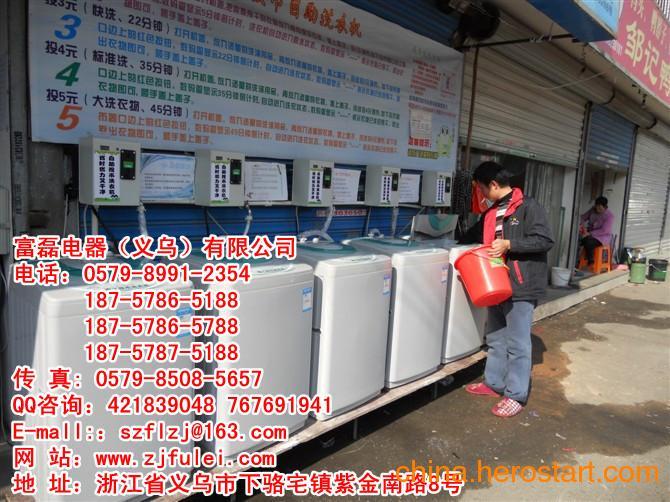 供应临汾商用投币洗衣机,离石波轮投币洗衣机